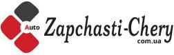 Тальное магазин Zapchasti-chery.com.ua